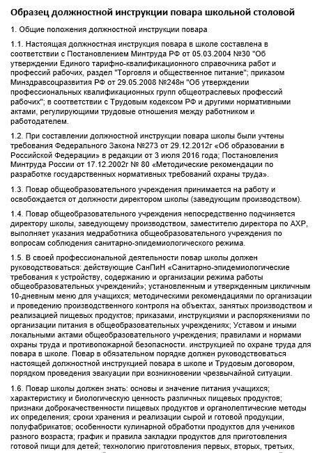 dolzhnostnaya-instrukciya-povara003