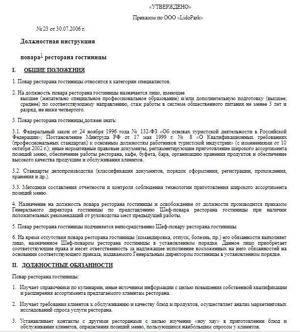 dolzhnostnaya-instrukciya-povara004