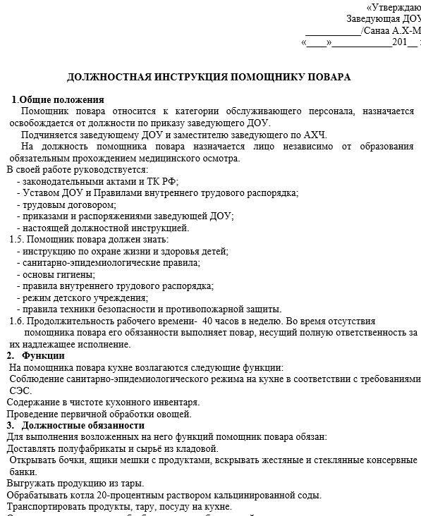 dolzhnostnaya-instrukciya-povara006
