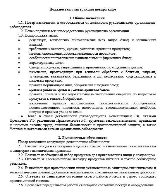 dolzhnostnaya-instrukciya-povara007