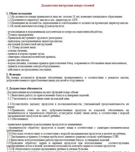 dolzhnostnaya-instrukciya-povara008