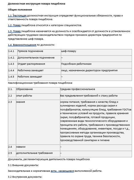 dolzhnostnaya-instrukciya-povara009