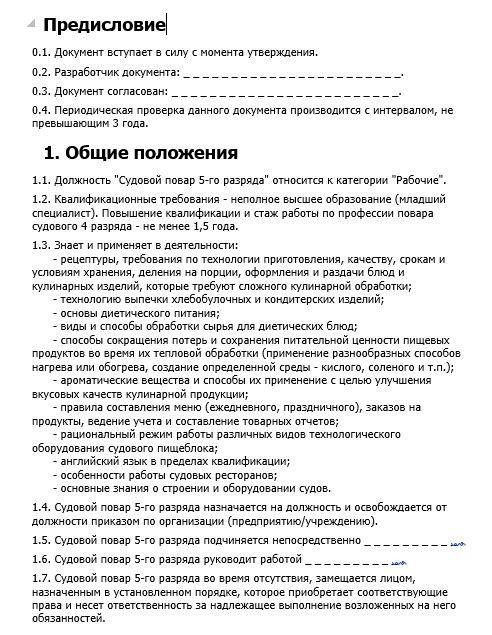 dolzhnostnaya-instrukciya-povara011