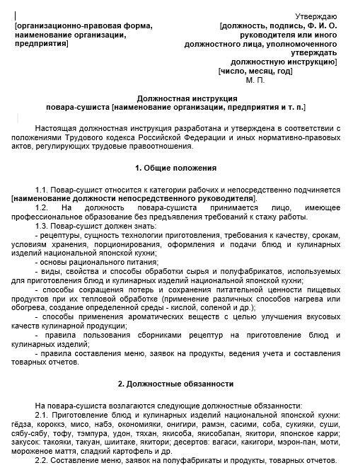 dolzhnostnaya-instrukciya-povara016