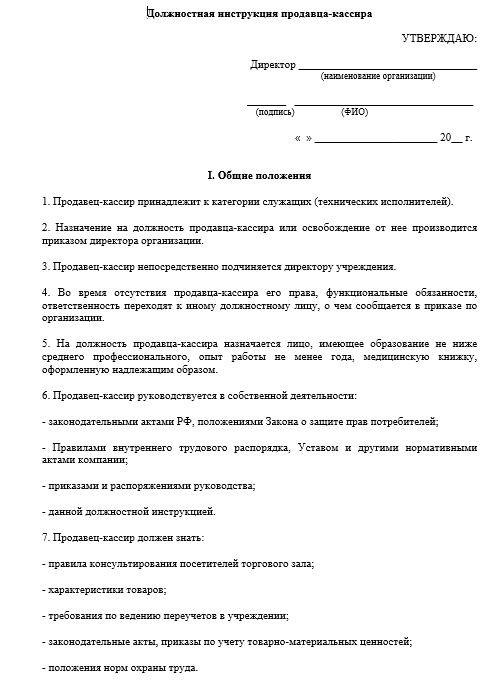 dolzhnostnaya-instrukciya-prodavca-kassira001