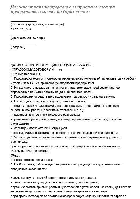 dolzhnostnaya-instrukciya-prodavca-kassira002