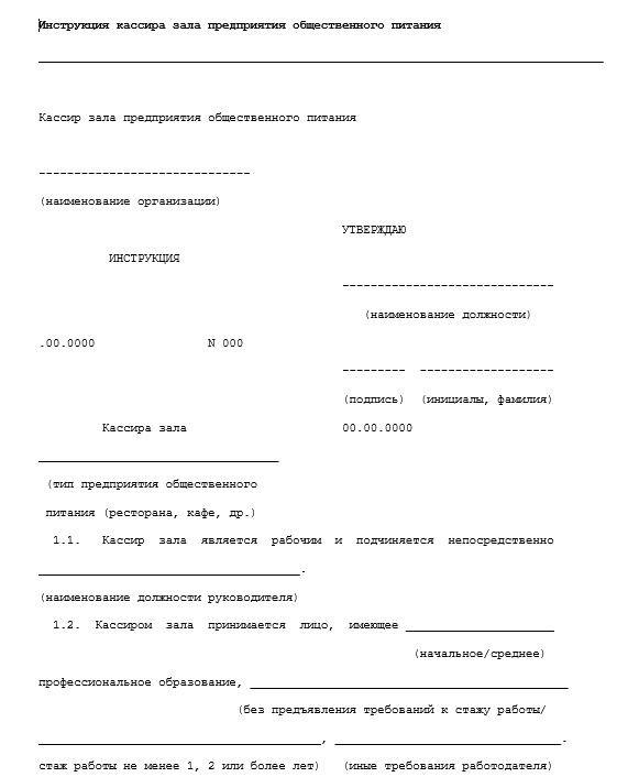 dolzhnostnaya-instrukciya-prodavca-kassira004