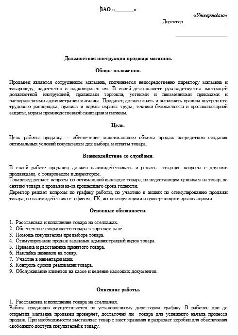 dolzhnostnaya-instrukciya-prodavca-kassira006