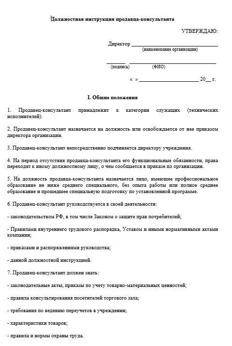 dolzhnostnaya-instrukciya-prodavca-konsultanta001