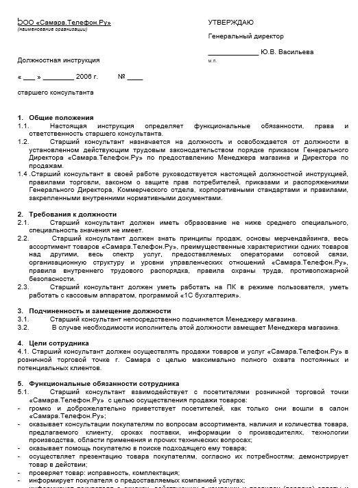 dolzhnostnaya-instrukciya-prodavca-konsultanta002