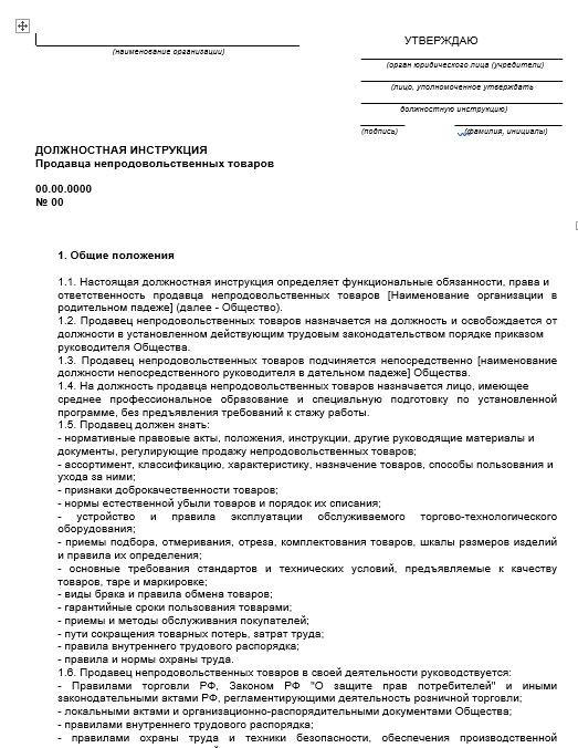 dolzhnostnaya-instrukciya-prodavca-konsultanta004
