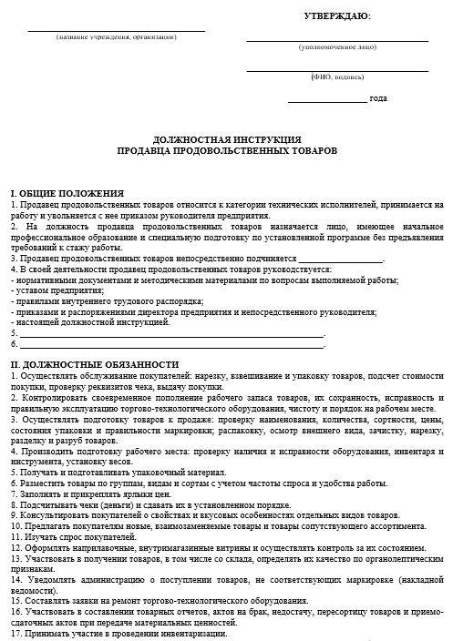 dolzhnostnaya-instrukciya-prodavca-konsultanta005