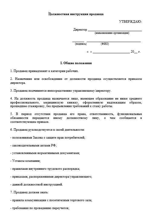 dolzhnostnaya-instrukciya-prodavca001