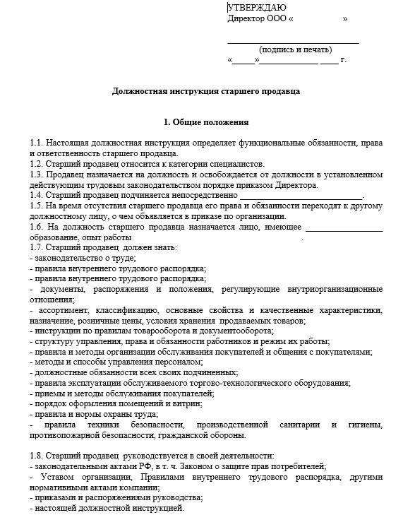 dolzhnostnaya-instrukciya-prodavca002