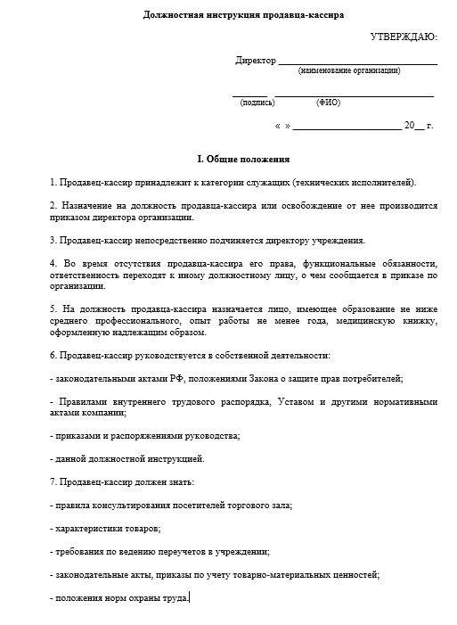 dolzhnostnaya-instrukciya-prodavca003