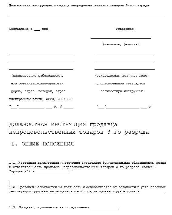 dolzhnostnaya-instrukciya-prodavca004