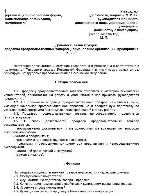 dolzhnostnaya-instrukciya-prodavca005