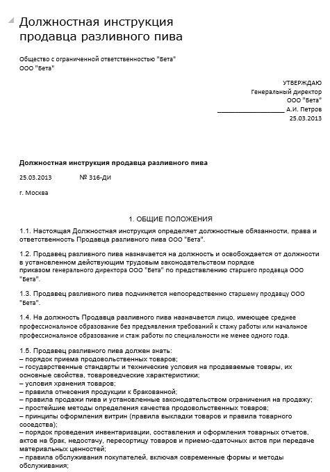 dolzhnostnaya-instrukciya-prodavca006
