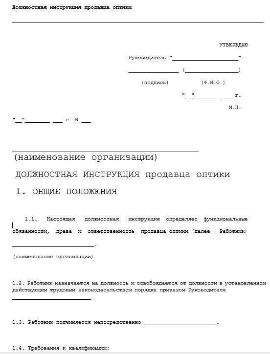 dolzhnostnaya-instrukciya-prodavca007