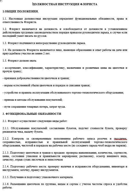 dolzhnostnaya-instrukciya-prodavca008