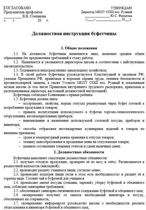 dolzhnostnaya-instrukciya-prodavca009
