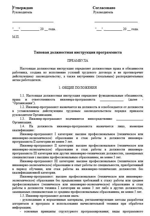 dolzhnostnaya-instrukciya-programmista001