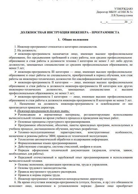 dolzhnostnaya-instrukciya-programmista002