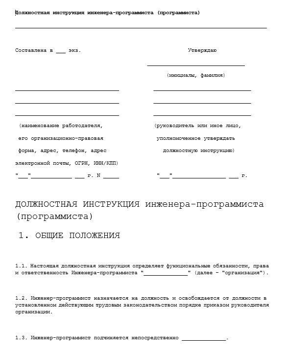 dolzhnostnaya-instrukciya-programmista004