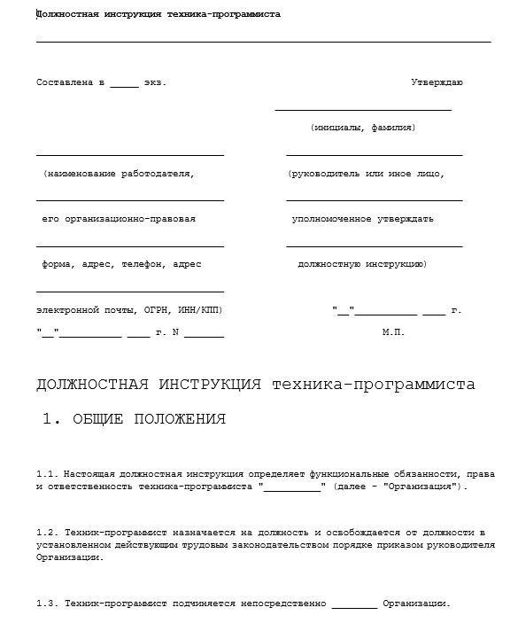 dolzhnostnaya-instrukciya-programmista005