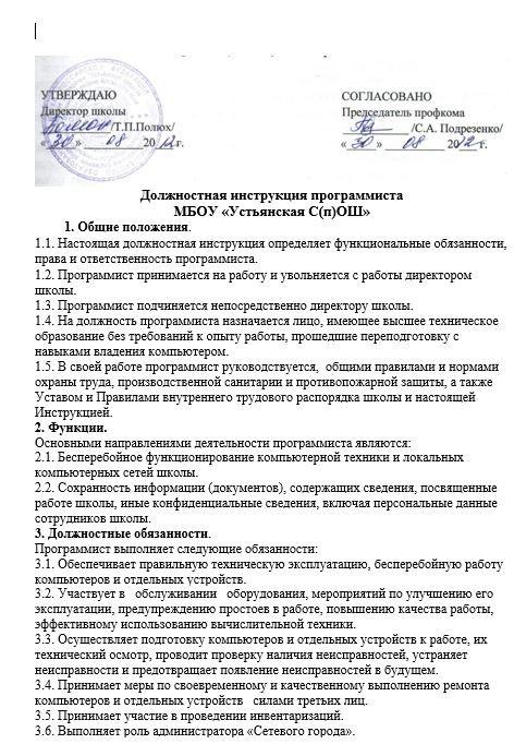 dolzhnostnaya-instrukciya-programmista006