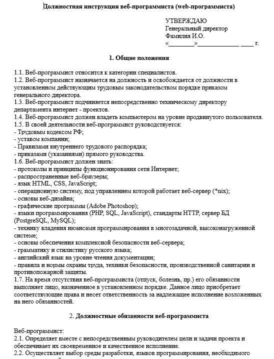 dolzhnostnaya-instrukciya-programmista007