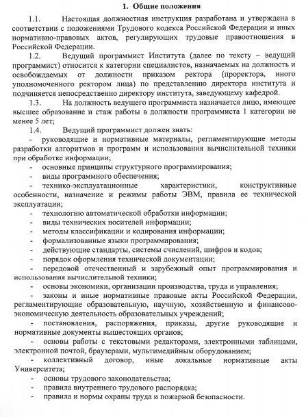 dolzhnostnaya-instrukciya-programmista009
