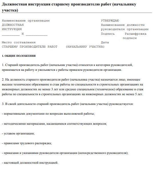 dolzhnostnaya-instrukciya-proraba-v-stroitelnoj-organizacii002