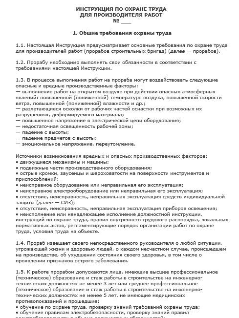 dolzhnostnaya-instrukciya-proraba-v-stroitelnoj-organizacii003