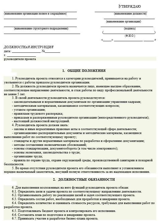 dolzhnostnaya-instrukciya-rukovoditelya-proekta001