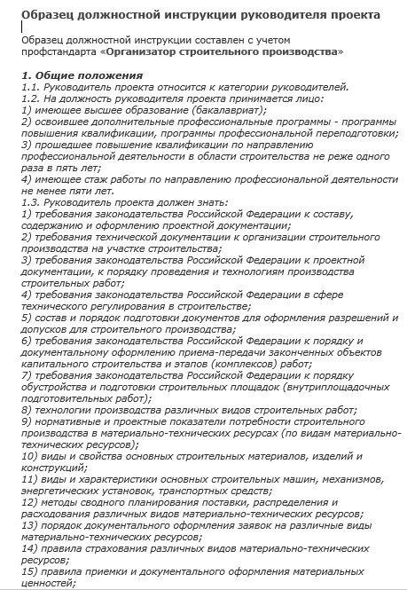 dolzhnostnaya-instrukciya-rukovoditelya-proekta002