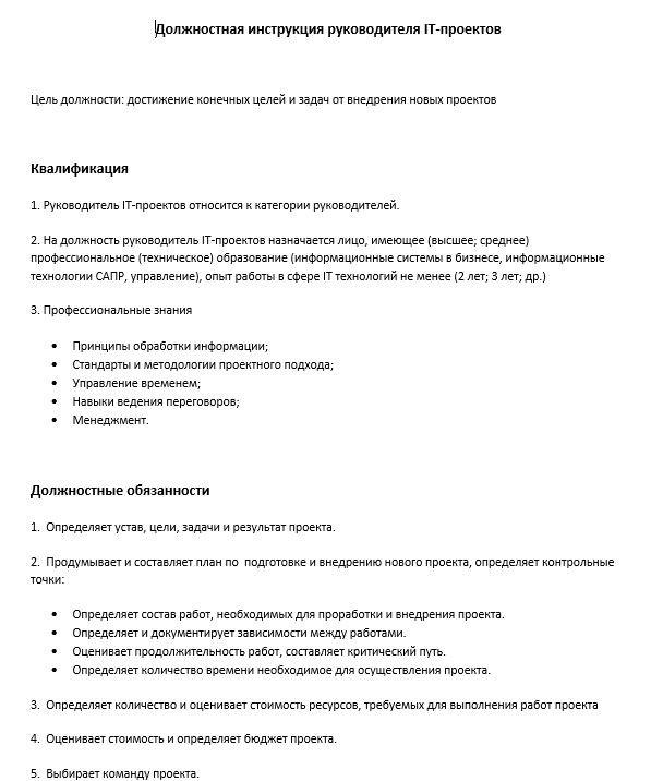 dolzhnostnaya-instrukciya-rukovoditelya-proekta003