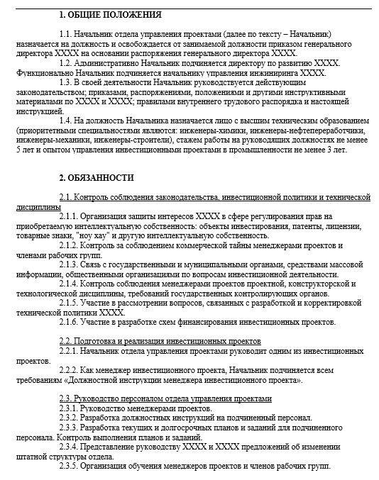 dolzhnostnaya-instrukciya-rukovoditelya-proekta004