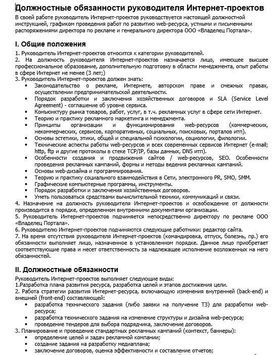 dolzhnostnaya-instrukciya-rukovoditelya-proekta005