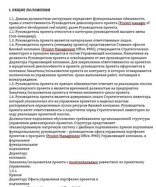 dolzhnostnaya-instrukciya-rukovoditelya-proekta006