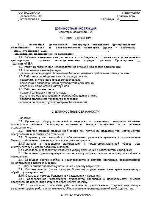 dolzhnostnaya-instrukciya-sanitarki001