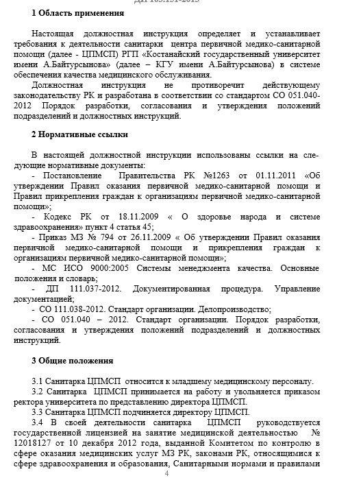 dolzhnostnaya-instrukciya-sanitarki002