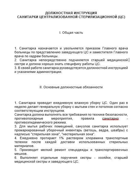 dolzhnostnaya-instrukciya-sanitarki006