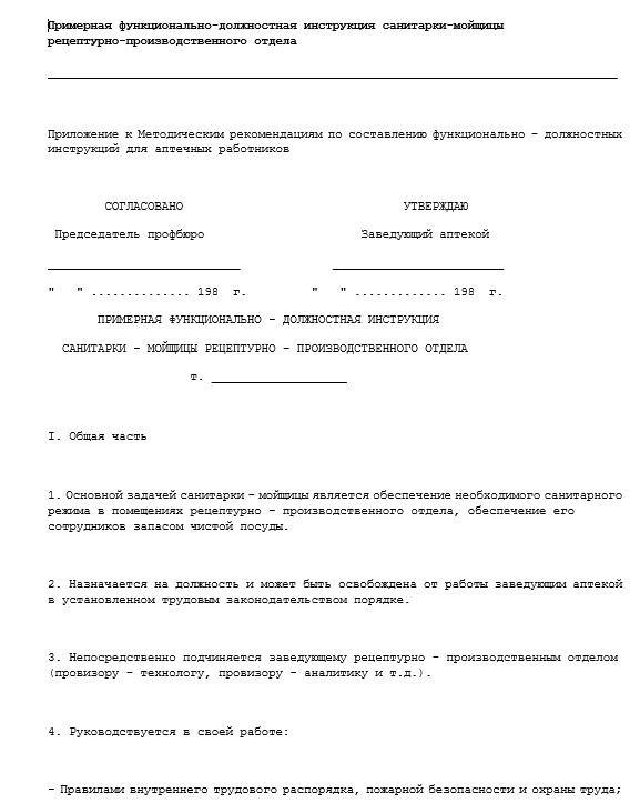 dolzhnostnaya-instrukciya-sanitarki007
