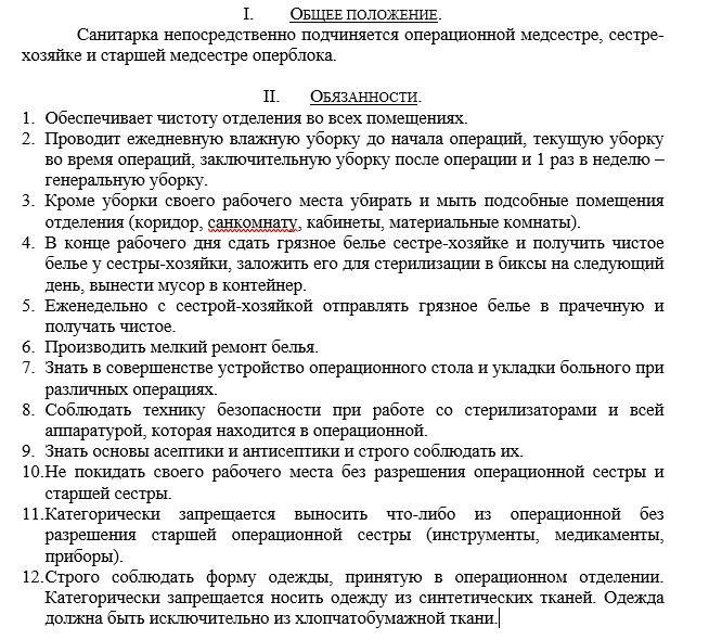 dolzhnostnaya-instrukciya-sanitarki009