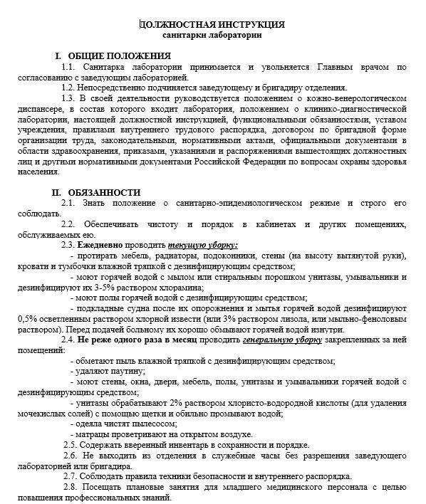 dolzhnostnaya-instrukciya-sanitarki010