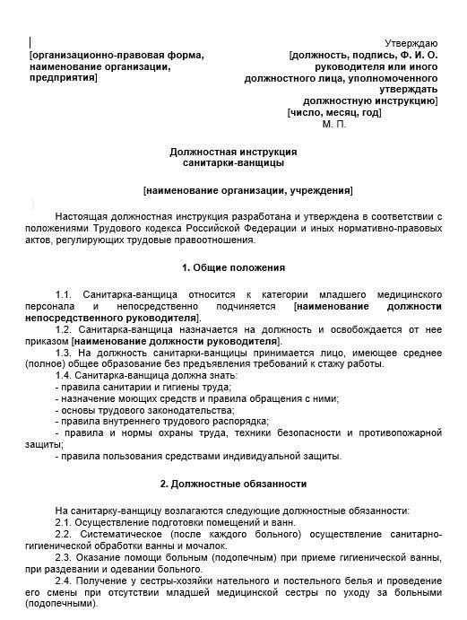 dolzhnostnaya-instrukciya-sanitarki012