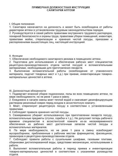 dolzhnostnaya-instrukciya-sanitarki014