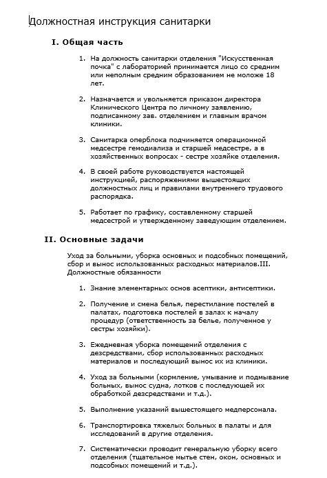dolzhnostnaya-instrukciya-sanitarki015