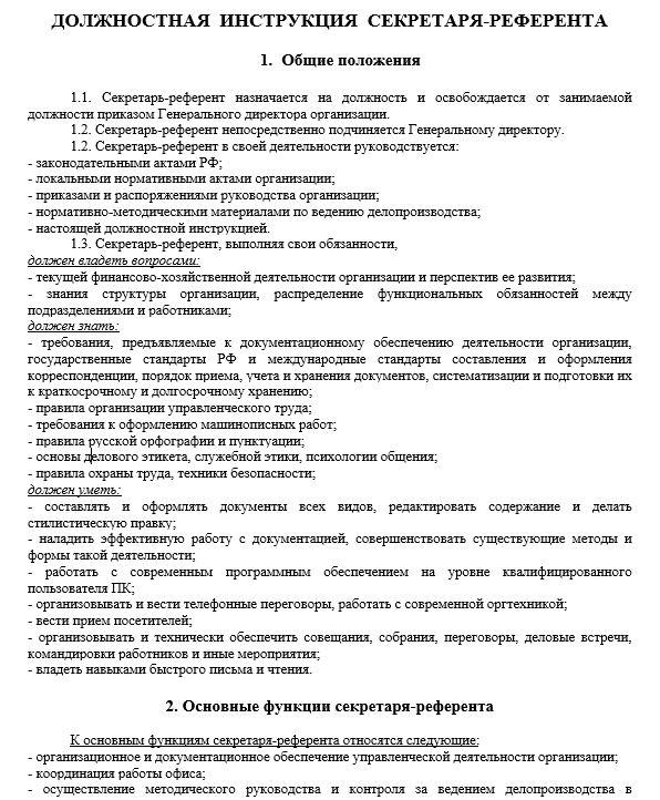 dolzhnostnaya-instrukciya-sekretarya-referenta001